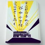 2014-04-02yanaka-sho
