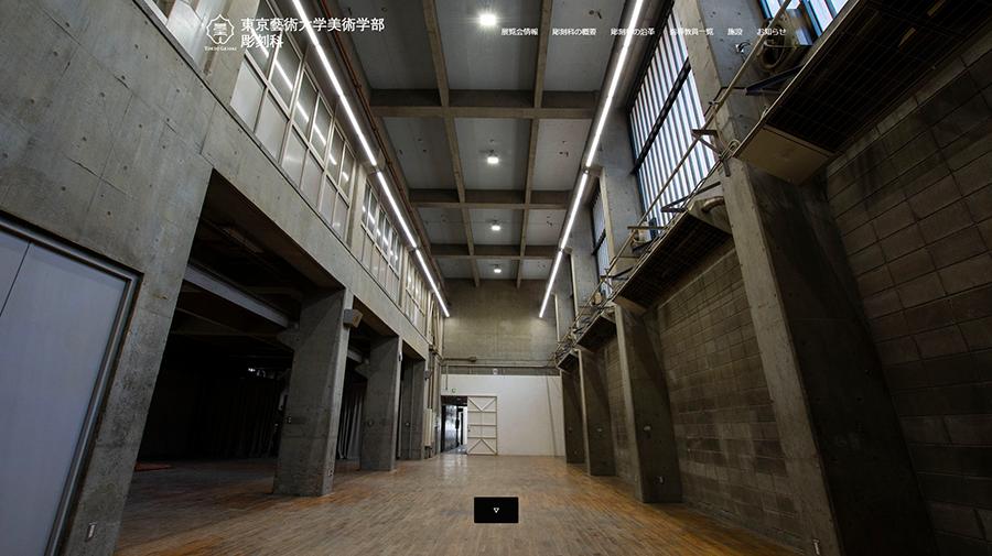 東京藝術大学彫刻科サイト