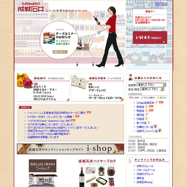 01web07_seijoishii