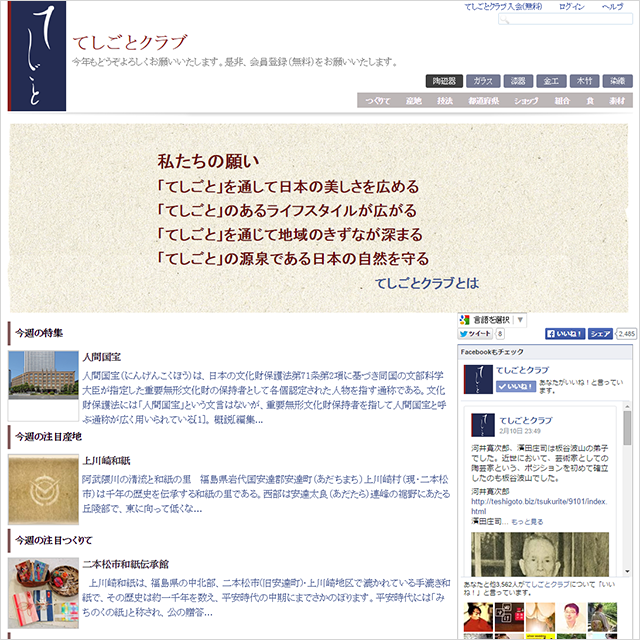 screencapture-teshigoto-biz