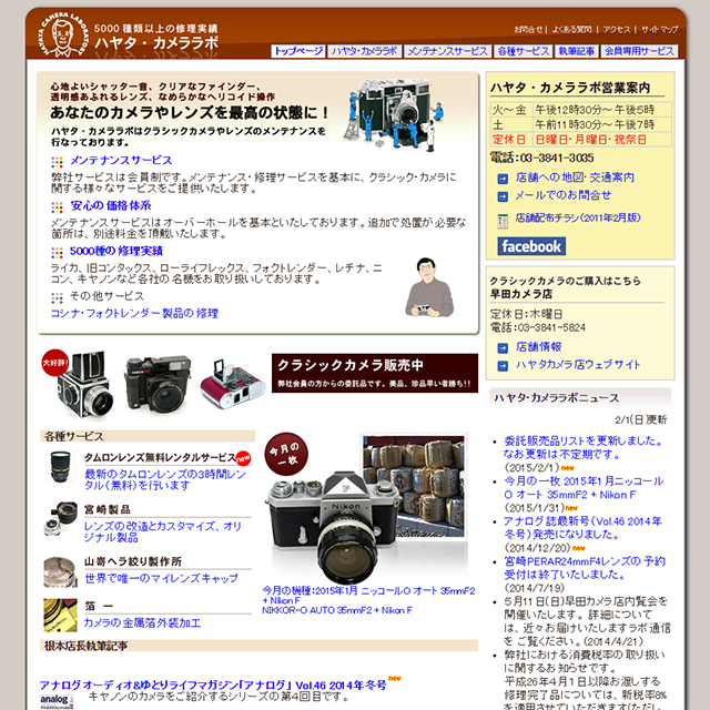 screencapture-www-hayatacamera-co-jp-index-html