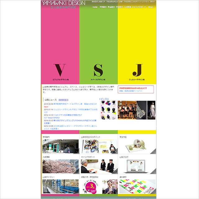 screencapture-yamawaki-ac-jp-w