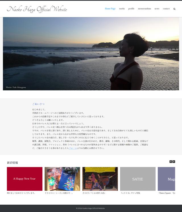 naokohaga-com