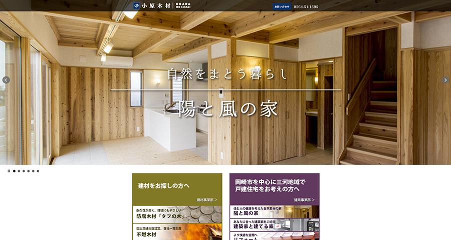 小原木材株式会社