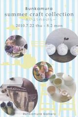 Jul.2010 東急文化村 サマークラフトコレクション